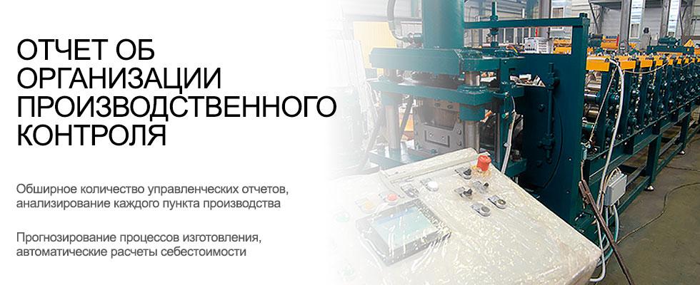 образец заполнения сведения об организации производственного контроля