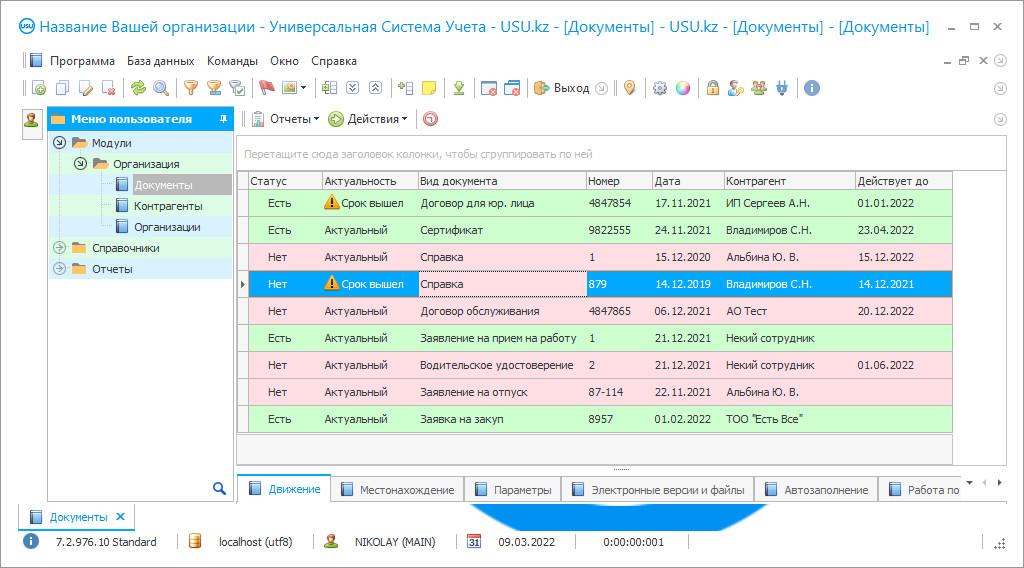 Учет документов, хранение документов. Программа для документов, учет договоров. Система документов, программа для архивов. Системы документации, управление документами, договорами. Ведение документации