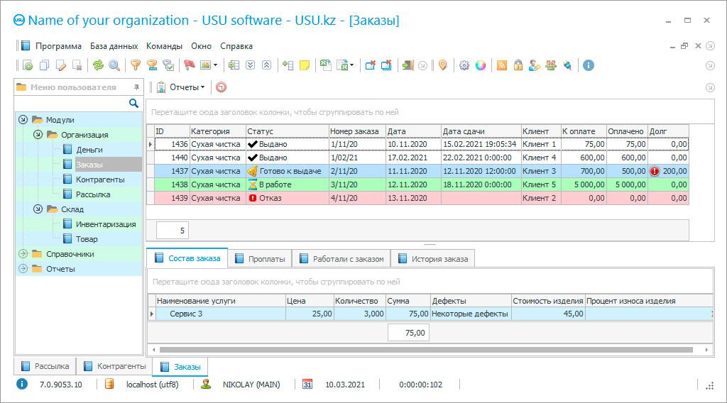 Программа для учета и контроля заявок
