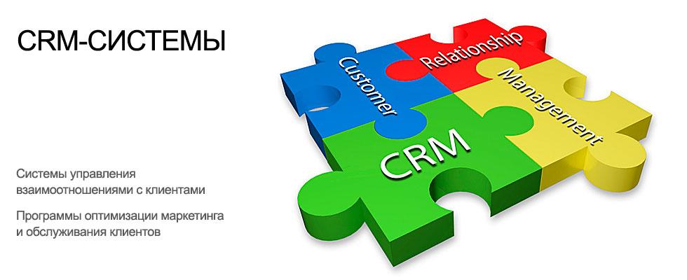 Выбор системы CRM для малого бизнеса, характеристика и решения. Система для call центра, для менеджеров по продажам. Софт для кофейни скачать в Казахстане