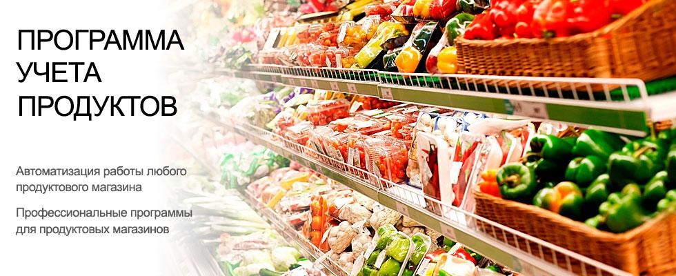 программа для магазина продуктов скачать бесплатно - фото 6