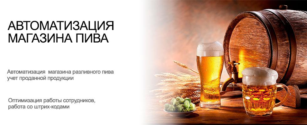 Автоматизация продажа пива битрикс 16 презентация