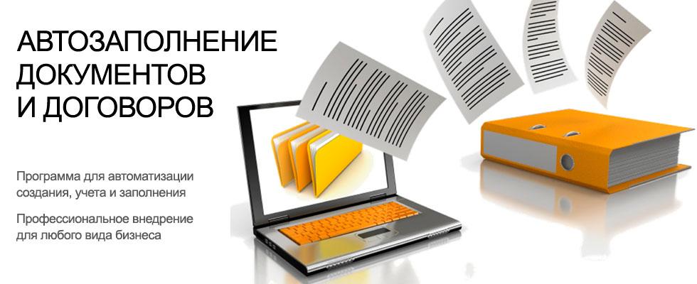 Автоматическое заполнение договора. Программа для автозаполнения документов, автоматического заполнения бланков. Автозаполнение договоров в word