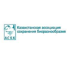 Казахстанская Ассоциация Сохранения Биоразнообразия