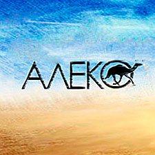 АЛЕКО
