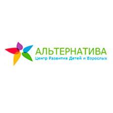 Альтернатива ООО - Центр развития детей и взрослых