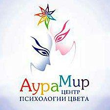 АураМир центр психологии цвета