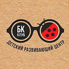 БК Клуб - детский развивающий центр