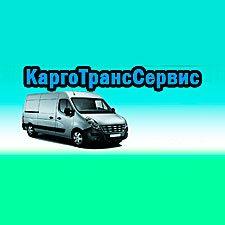 КаргоТрансСервис
