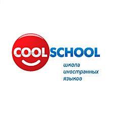 Cool School школа иностранных языков