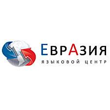 Евразия языковой центр