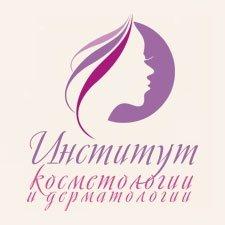 Институт Косметологии и Дерматологии