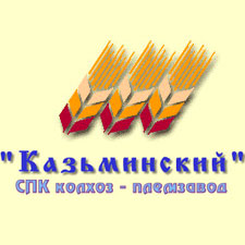"""Казьминский"" СПК колхоз - племзавод"