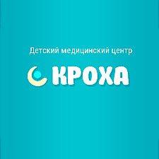 КРОХА Детский Медицинский Центр