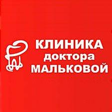 Эмнэлэг Доктора Мальковой