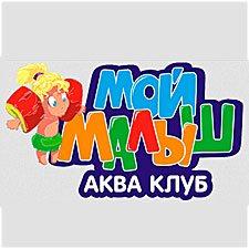 МОЙ МАЛЫШ aqva-klub