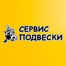 Сервіс Підвіски