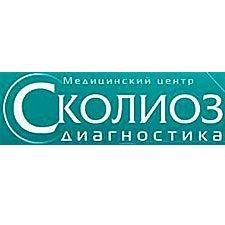МЦ Сколиоз-Диагностика