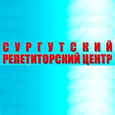 Сургутский Репетиторын Төв