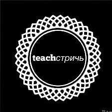 TeachСтричь