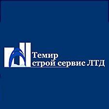 Темир Строй Сервис ЛТД