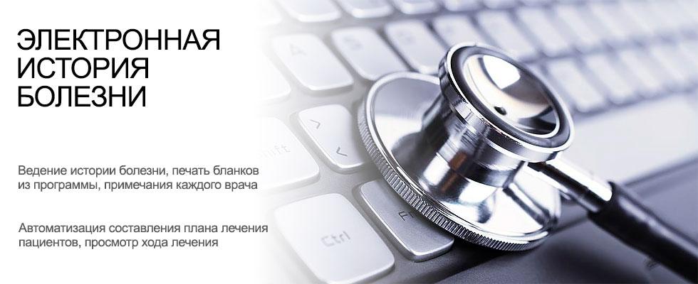 Программа электронная история болезни скачать бесплатно