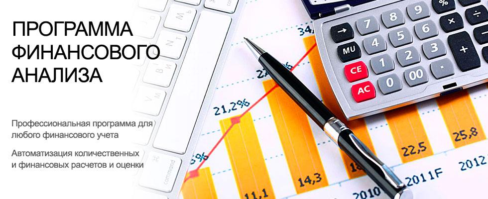 Скачать бесплатно программу для финансового анализа предприятия