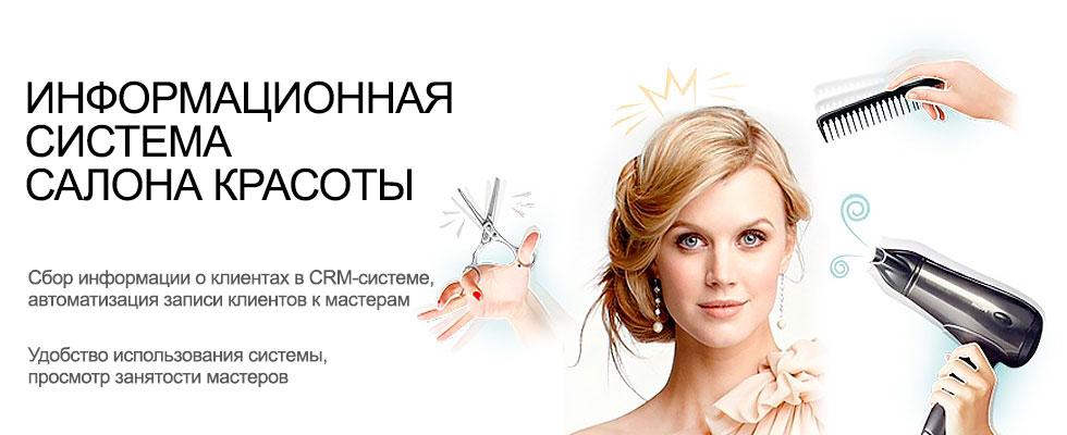 программа накопления бонусов для салонов красоты