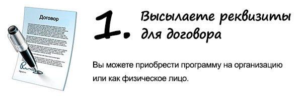 Высылаете реквизиты для договора