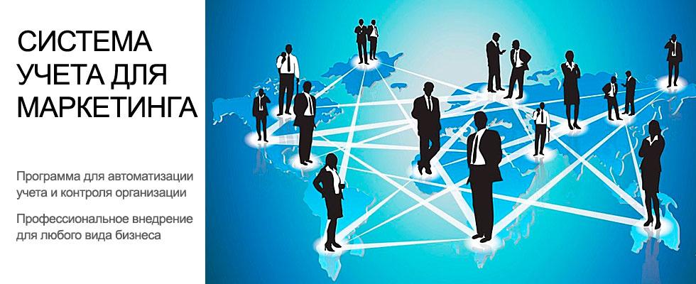 Программа маркетинг для учета клиентов млм. Комплексный учет сетевого маркетинга