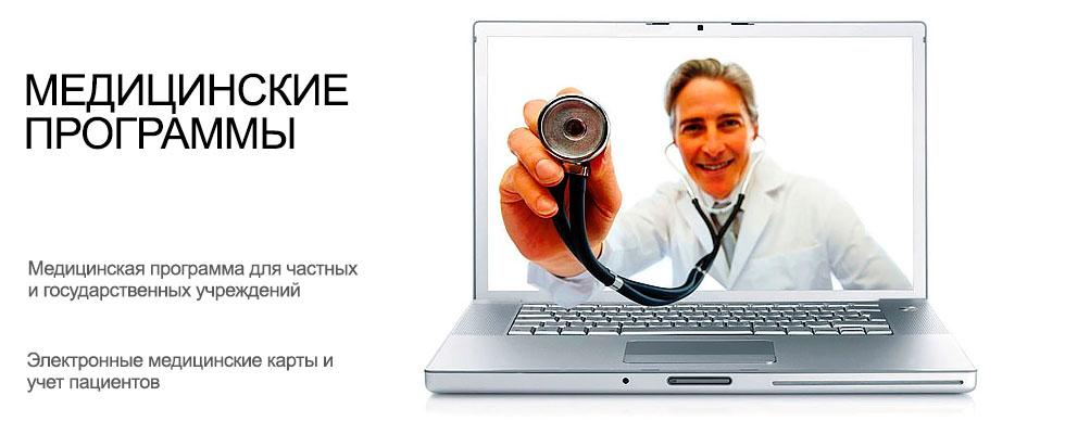 Программа Калькуляции Медицинских Услуг