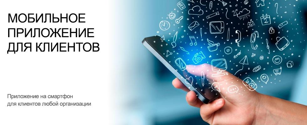 Мобильное приложение для клиентов