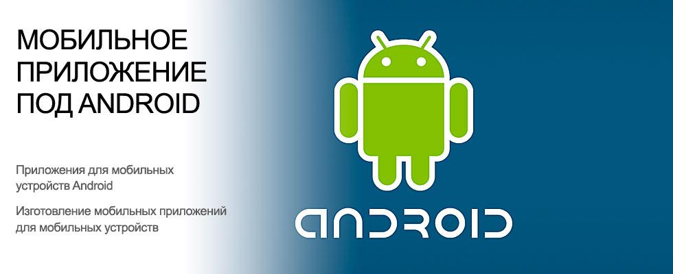 Скачать приложение на андроид бесплатно на русском