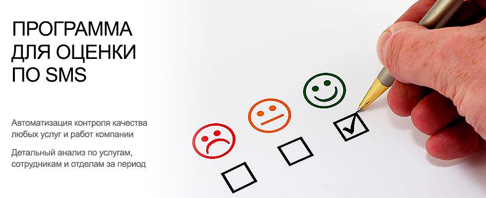 Смс оценка качества обслуживания. Оценка работы по sms