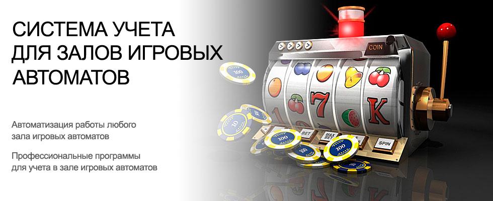 Программы игровых автоматов казино игровые автоматы онлайн на фанты