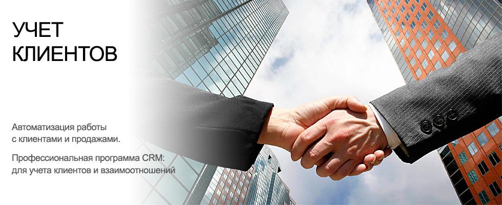 Программа для ведения клиентов. Автоматизация работы с клиентами, управление обслуживанием клиентов программа. Анализ работы с клиентами учет, планирование работы с клиентами. Контроль работы с клиентом история, контроль качества обслуживания клиентов