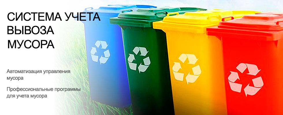 журнал регистрации вывоза мусора образец