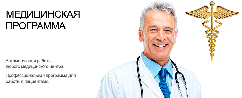 Система медицинского управления, учета.Программа медицинского контроля,ведение учета.Программа для медицинской статистики,медицинского ведения.Программа медицинского управления,контроля медицины.приложение для медицинского учета клиентов,автоматизация