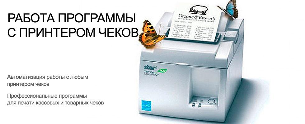 программа для чекового принтера