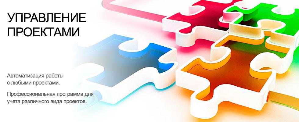 Управление проектами программа, скачать программу для проектов, проектирования. Разработки проекта программы, скачать программа для создания проектов. Анализ эффективности, электронное управление, информационные технологии управления. Алматы Казахстан