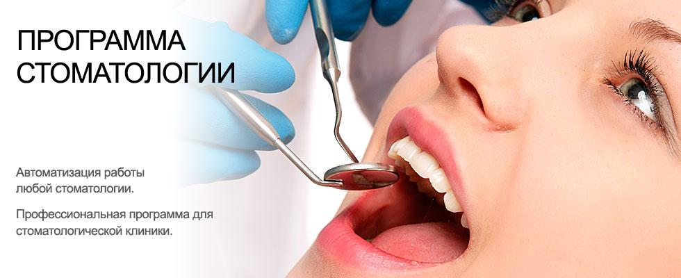 Производственный контроль в стоматологии,работа.Программа для учета пациентов в стоматологии,журналы.Листок ежедневного учета стоматолога,система стоматологии,регистрация.План производственного контроля качества в стоматологии,автоматизация.Cофт