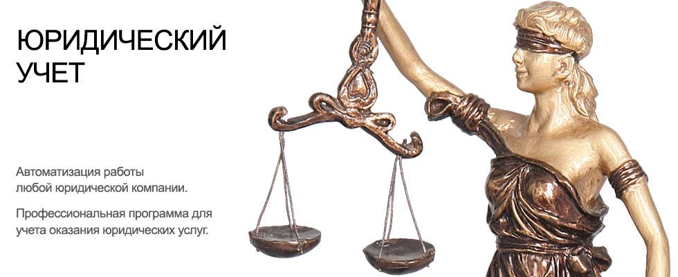 Программное обеспечение Юридическое управление. Система Юрист, программа юрист расчет. Контроль юристы управление. Бесплатные юридические программы скачать, для юристов. Юристы софт для юристов. Бухгалтерский учет для юристов компьютерные программы