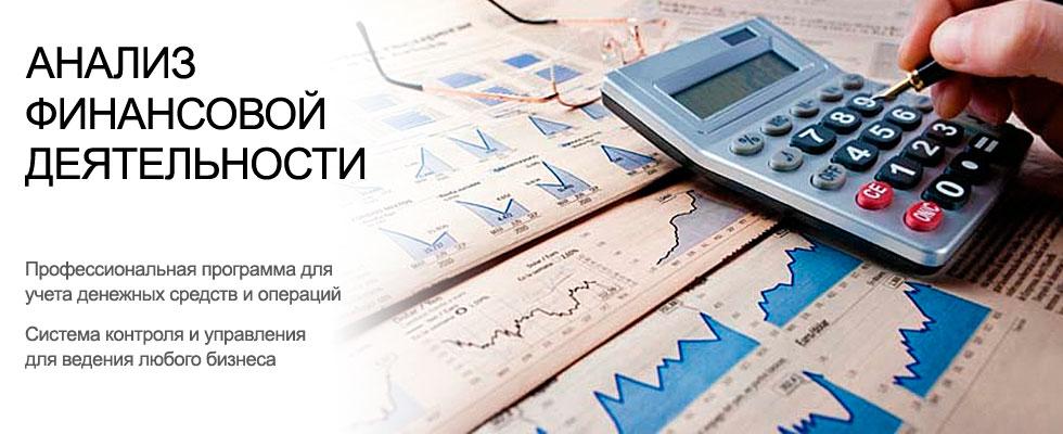 Скачать программу финансового анализа бесплатно