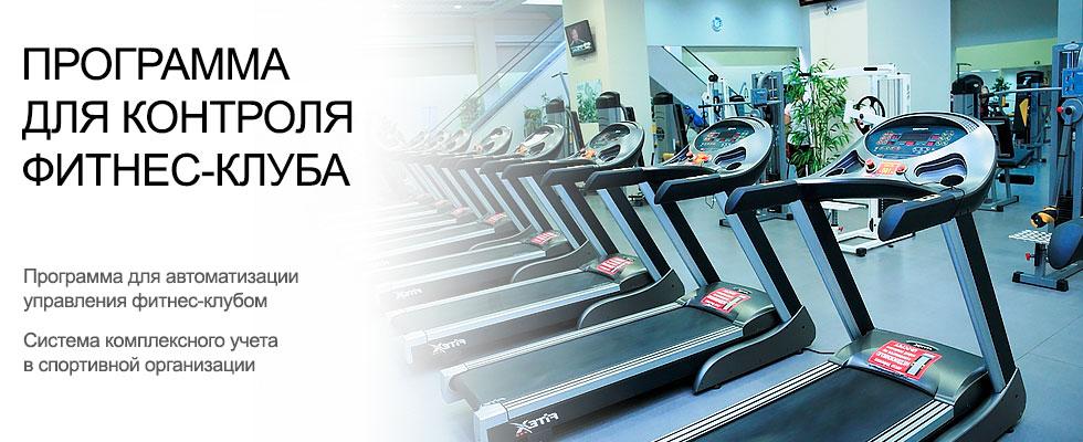 Скачать программу фитнес для начинающих
