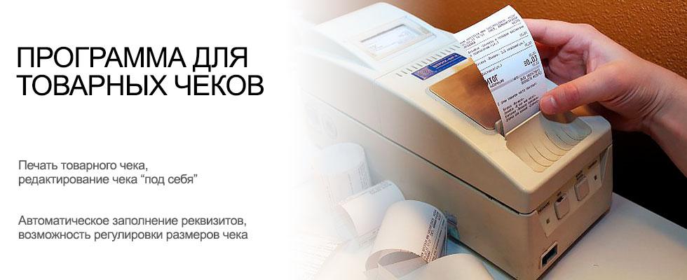 программа для принтера чеков скачать