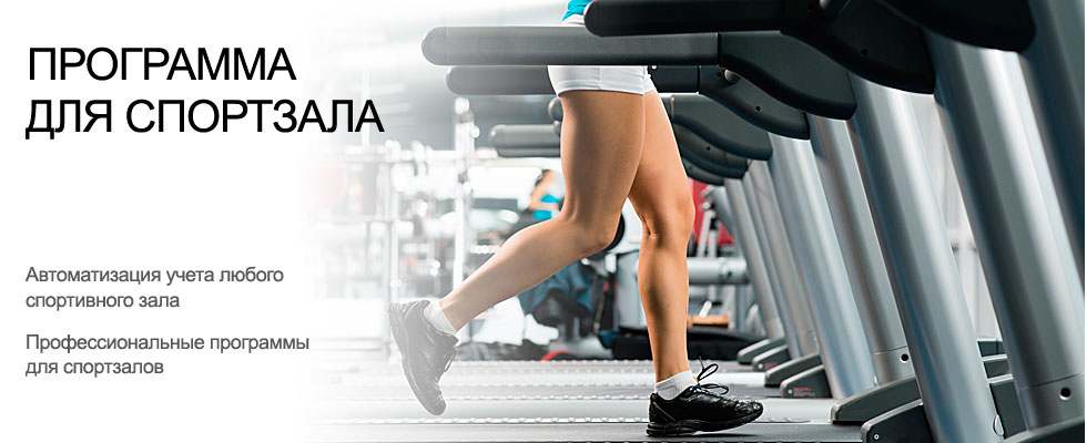 программа для спортзала для похудения на месяц