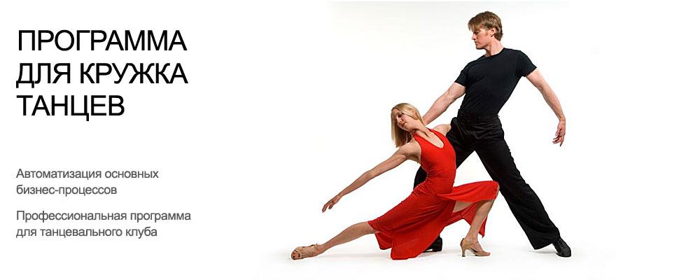 Рабочая программа по танцевальному кружку школа