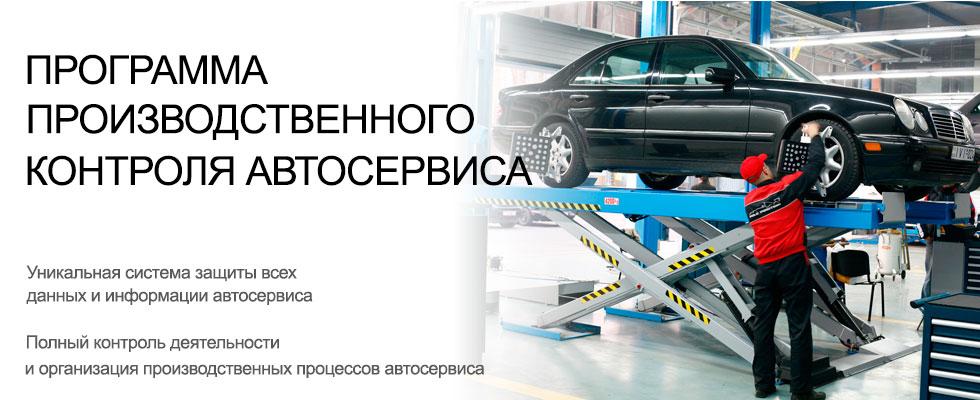 Программа Производственного Контроля Автосервиса Скачать Бесплатно img-1