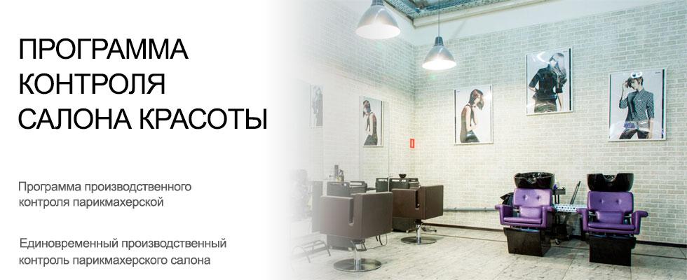 Программа производственного контроля в парикмахерской скачать