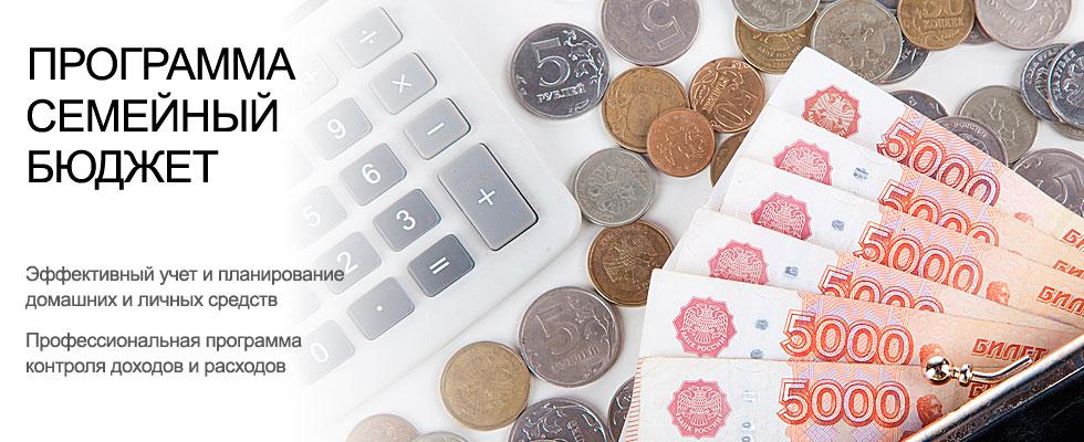 Скачать планированье расходов семейного бюджета программа